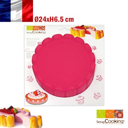 法國【Scrap Cooking】樂桃烘廚 夏綠蒂蛋糕蛋糕矽膠烤模20cm