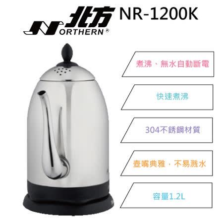 NORTHERN 北方 NR-1200K 1.2L不鏽鋼快煮壺 原廠公司貨