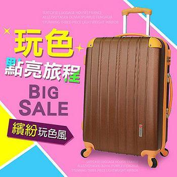 法國 奧莉薇閣 繽紛系列彩妝玩色風20吋輕量行李箱/登機箱 古銅色