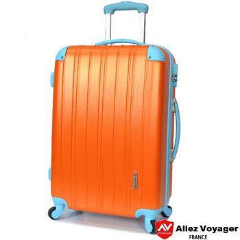 法國 奧莉薇閣 繽紛系列彩妝玩色風24吋輕量行李箱 亮橘色
