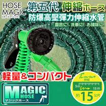 【FL生活+】第五代防爆高壓彈力伸縮水管-15公尺(FL-038)