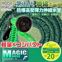 【FL生活+】第五代防爆高壓彈力伸縮水管-20公尺(FL-039)