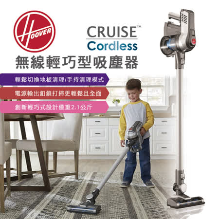 【美國Hoover】Cruise Cordless 無線輕巧型吸塵器(HSV-TIT-TWA)