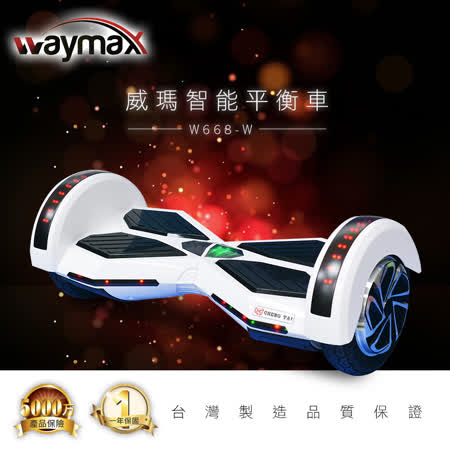 Waymax威瑪 高科技智能平衡車 藍/綠/紅/白 (四色可選)