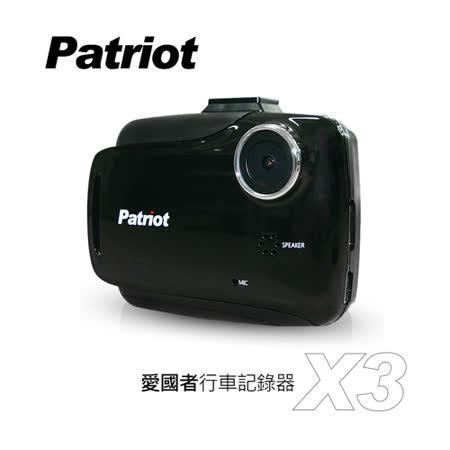 【團購2入】愛國者 X3 行車記錄器 178度超大廣角 F1.6大光圈 1080P 聯詠96650 台灣製造 (2入一組3980元)
