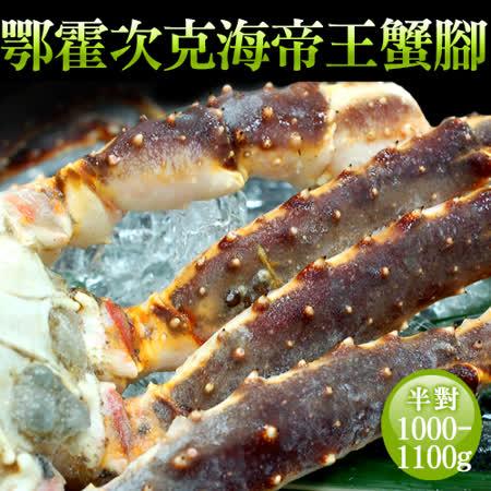 【築地一番鮮】頂級鄂霍次克海(生)鱈場蟹腳(1000-1100g/半對)免運祖