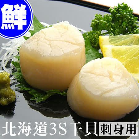 【築地一番鮮】北海道原裝刺身專用3S生鮮干貝2包(500g/約20-25顆)免運