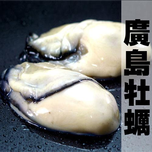 ~築地一番鮮~ 鮮美廣島牡蠣^(約300g10~15顆^)~