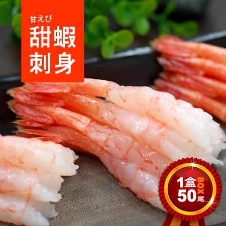 【築地一番鮮】原裝生食級甜蝦(含盒裝160g±5%)-任選