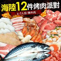 【築地一番鮮】中秋烤肉十全海陸10件派對(約6-7人)免運組