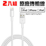 原廠 Apple Lightning 8pin USB充電傳輸線(1M/2入)