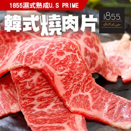 【築地一番鮮】1855濕式熟成U.S PRIME韓式牛燒肉片5盒(200g/盒)免運組