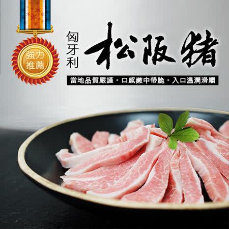 【築地一番鮮】匈牙利頂級松阪豬肉8包(300g/包)免運組