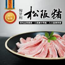 【築地一番鮮】匈牙利頂級松阪豬肉5包(300g/包)免運組