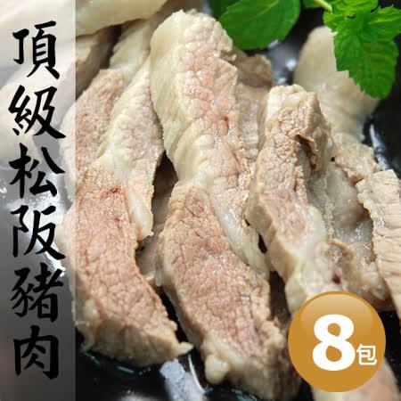 【築地一番鮮】台灣在地嚴選松阪豬肉8包(300g/包)免運組