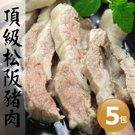 【築地一番鮮】台灣在地嚴選松阪豬肉5包(300g/包)超值免運組