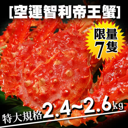 【築地一番鮮】特特大巨無霸智利帝王蟹1隻(2.4~2.6kg/隻)免運組