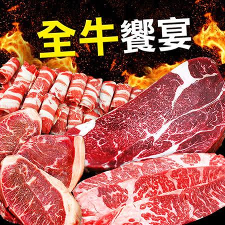 【築地一番鮮坊】全牛饗宴(厚切沙朗+霜降牛+嫩肩牛+翼板牛)