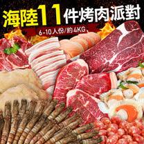 【築地一番鮮】中秋烤肉海陸9件派對(約6-7人份)免運組