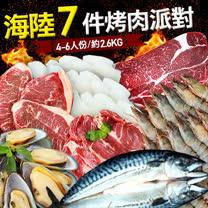 【築地一番鮮】中秋烤肉經濟7件海陸派對(約4-5人份)免運組