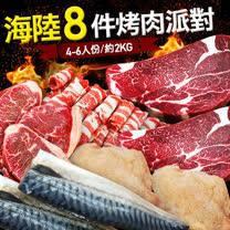 【築地一番鮮】中秋烤肉犇派對5件(約2-3人份)免運組