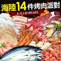 【築地一番鮮】中秋烤肉海陸12件派對(約8-9人份)免運組