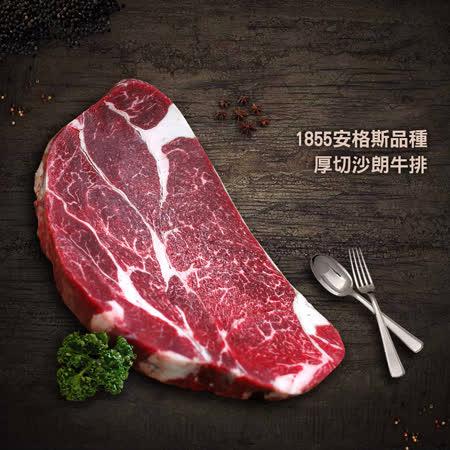 【築地一番鮮】美國安格斯U.S PRIME厚切沙朗牛排10片(500gg/片)免運組