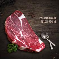 【築地一番鮮】1855濕式熟成美國安格斯PRIME厚切沙朗牛排10片(500gg/片)免運組