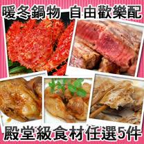 【築地一番鮮】暖心鍋物★自由歡樂配任選5件(殿堂級食材親民價位)