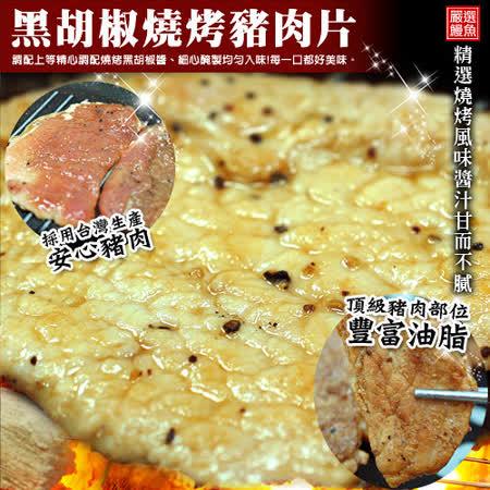 【築地一番鮮】特選里肌燒烤豬肉片2盒(約1kg/盒/20片裝)免運組