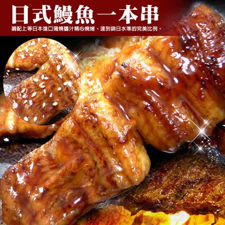 【築地一番鮮】日式鰻魚一本串40串(35g/串)免運組