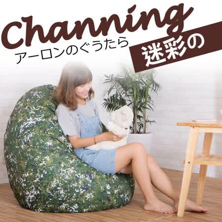 BNS居家生活館 Channing強尼迷彩水滴懶人沙發(2色)