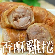 【築地一番鮮】人氣懷舊香酥雞捲30條(約90g/條)免運組