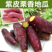【築地一番鮮】紫皮栗香黃金地瓜3包(1kg/包)免運組
