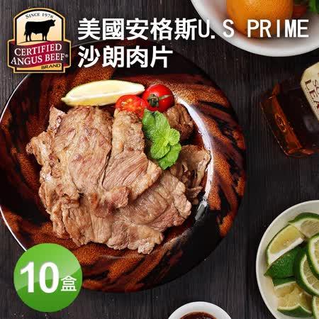 【築地一番鮮】美國安格斯U.S PRIME沙朗超大肉片10包(300g/包)免運組