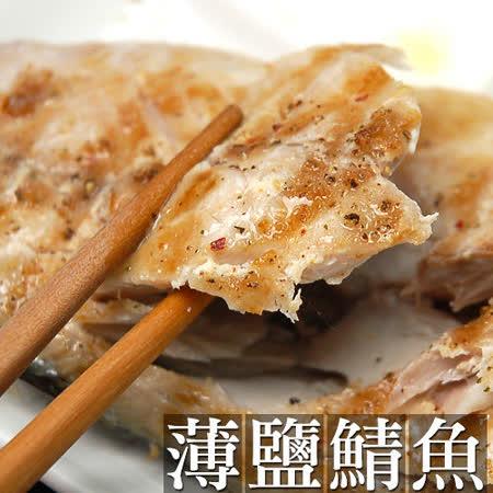 【築地一番鮮】挪威薄鹽鯖魚6片(約190g/片)免運組