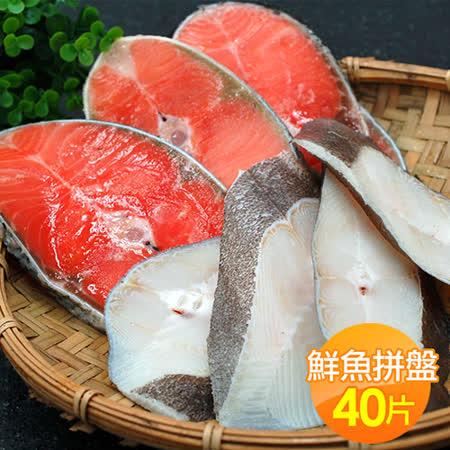 【築地一番鮮】嚴選鮭扁鱈拼盤40片組(鮭魚20片+扁鱈魚20片)免運組