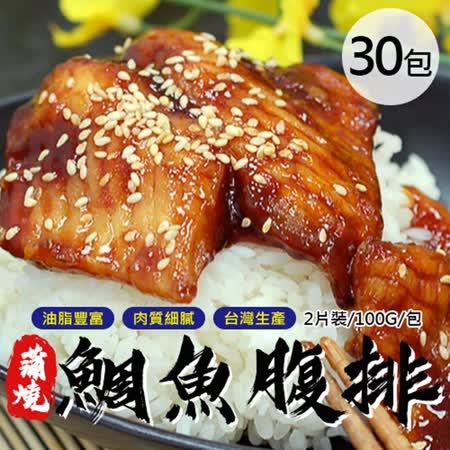 【築地一番鮮】蒲燒鯛魚腹排30包(2片裝/包/100g)免運組