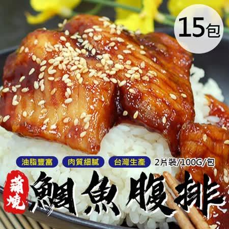 【築地一番鮮】蒲燒鯛魚腹排15包(2片裝/包/100g)免運組