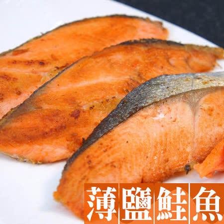 【築地一番鮮】薄鹽鮭魚12包(300g/4片裝/包)免運組
