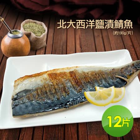 【築地一番鮮】挪威薄鹽鯖魚12片(約190g/片)免運組