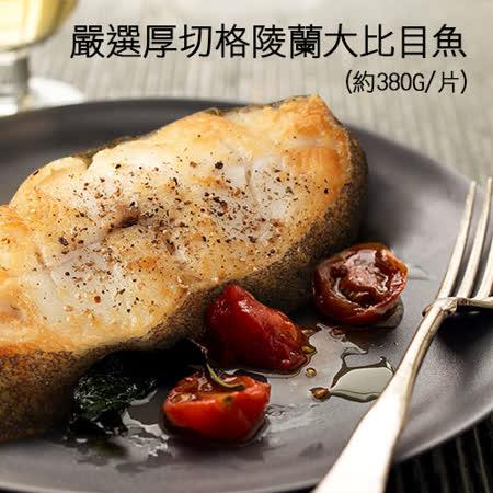 【築地一番鮮】嚴選中段厚切格陵蘭扁鱈魚4片(約380g/片)免運組