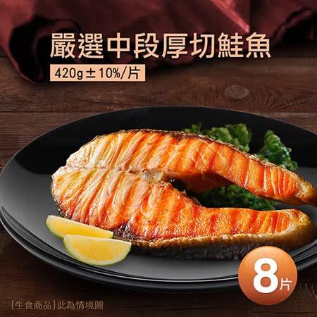 【築地一番鮮】挪威嚴選中段厚切鮭魚8片(370-390g/片)免運組