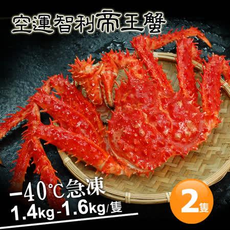 【築地一番鮮】特大級急凍智利帝王蟹2隻(1.5kg/隻)免運組