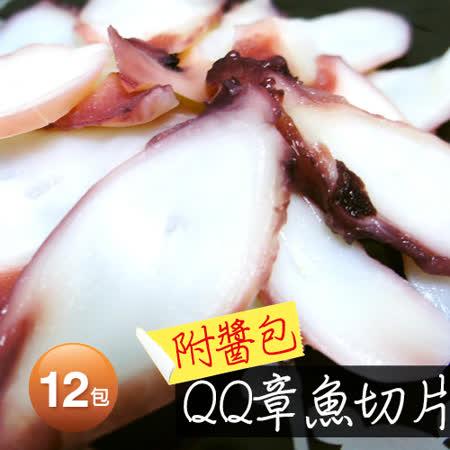 【築地一番鮮】超Q章魚切片12包(250g/包,附獨門沾醬)免運組