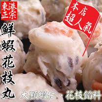 【築地一番鮮】純正東港鮮蝦花枝丸10包(500g/包)免運組