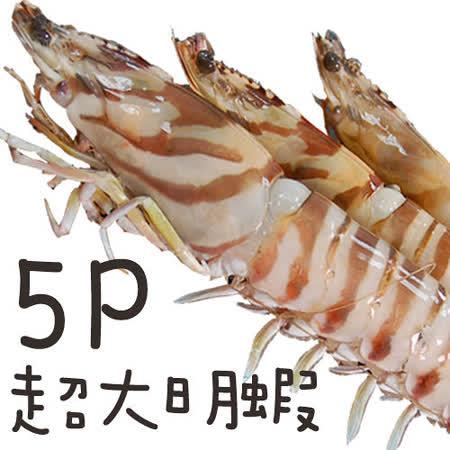 【築地一番鮮】特大鮮甜明蝦4盒(5尾裝/盒/約450g)免運組