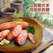 【築地一番鮮】香腸世家飛魚卵香腸4包(約300g/包)免運組