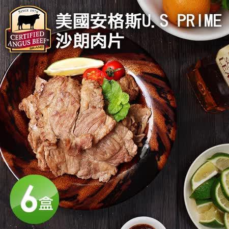 【築地一番鮮】美國安格斯U.S PRIME沙朗超大肉片6包(300g/包)免運組