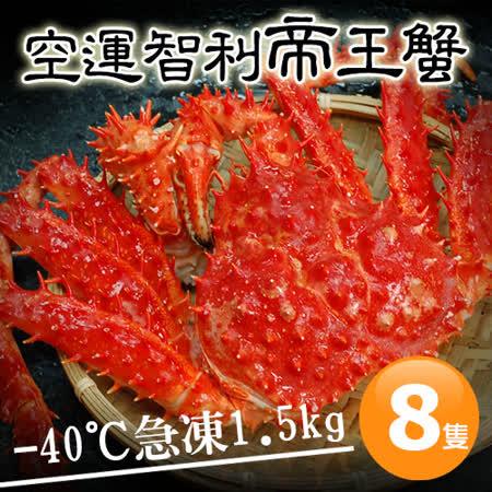 團購【築地一番鮮】特大級急凍智利帝王蟹8隻(1.5kg/隻)免運組